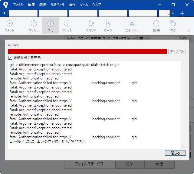 _01_pull_error.jpg